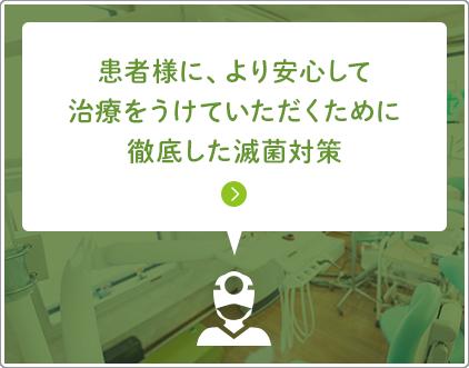 患者様に、より安心して治療をうけていただくために徹底した滅菌対策